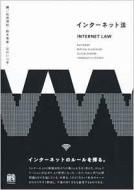 インターネット法