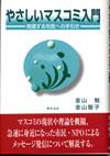 book-kanayama2